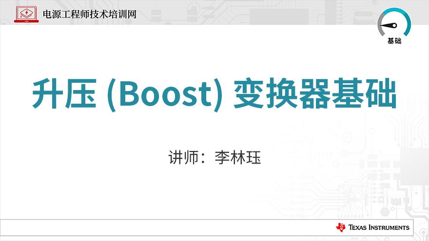 升压 (Boost) 变换器基础