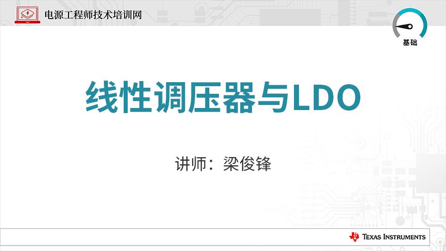 线性调压器与LDO