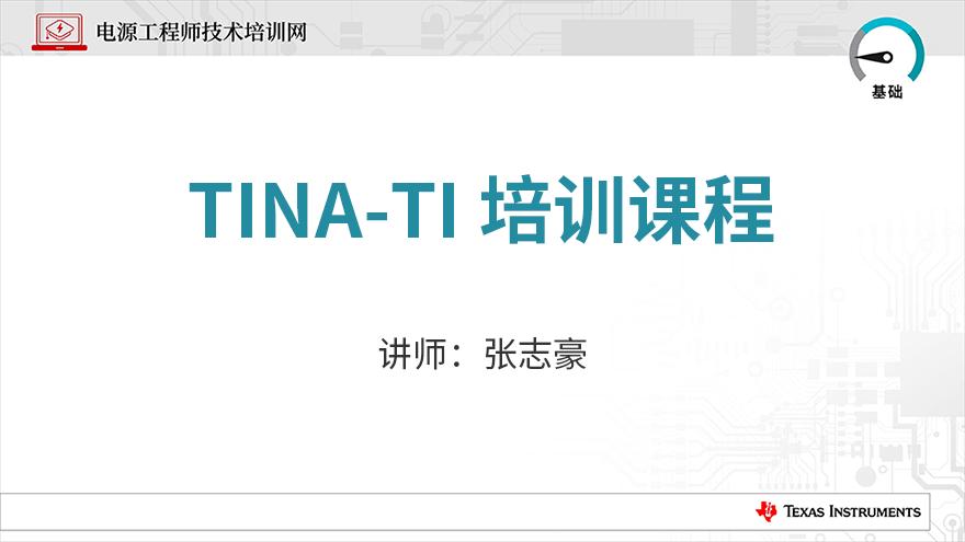 TINA-TI 培训课程