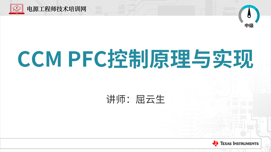 CCM PFC控制原理与实现