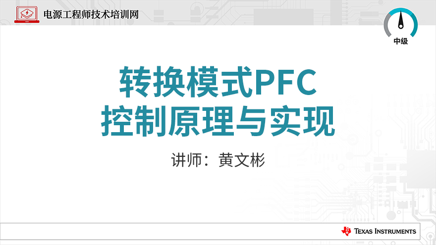 转换模式PFC控制原理与实现