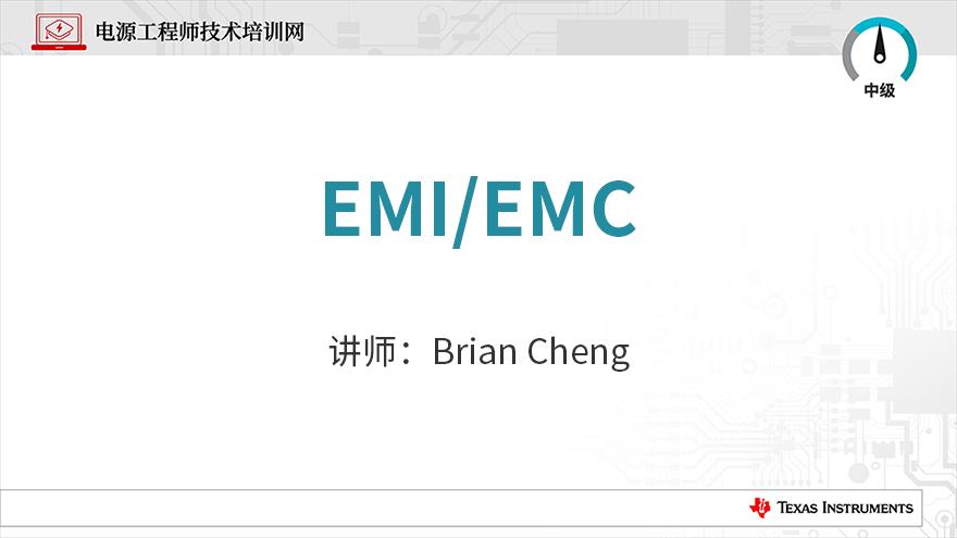 EMI/EMC